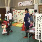 [東京2020公認プログラム]目黒区「東京2020開催まであと1年!オリンピック新種目を体験しよう!」