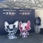 日本生命みんなの2020全国キャラバン in 東京