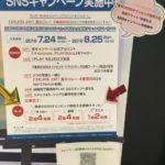 ドコモ「PLAY 5G」東京2020 オリンピック競技大会 観戦チケットが当たるキャンペーン