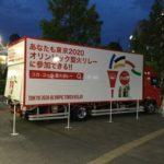 コカ・コーラ&東京2020オリンピック 全国47都道府県 聖火ランナー体験ツアー アリオ北砂会場