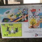 【TOKYO2020大会教育プログラム】青山ストリート装飾コンテスト