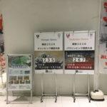 【五輪カウントダウン】墨田区総合体育館