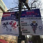 【五輪ロゴ発見】府中駅周辺に掲げられオリンピック関連フラッグ