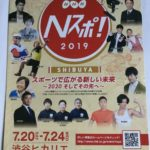 【TOKYO2020大会公認プログラム】Nスポ!2019 -SHIBUYA-