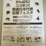 東京2020オリンピック開催1年前イベント「がんばれ!ニッポン!®柔道日本代表応援フェスタ」