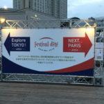 東京2020オリンピック・パラリンピック競技大会1年前記念イベント「Festival d'été ODAIBA 2019」