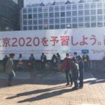 【五輪ロゴ発見】東京2020大会・ヤフージャパン広告が渋谷駅をジャック