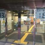 【五輪カウントダウン】江東区森下文化センター