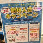ダイバーシティ東京 プラザ限定 カード新規入会者キャンペーン