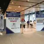 千代田区主催 東京2020パラリンピック大会に向けた1年前イベント~Tokyo 2020 Paralympic Games 1 Year to Go!~