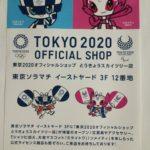 東京2020オフィシャルショップ とうきょうスカイツリー店
