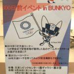 【東京2020大会公認プログラム】300日前イベント in BUNKYO