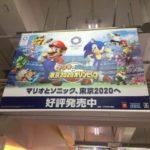 【五輪ロゴ発見】東京2020公式ビデオゲーム「マリオ&ソニック AT 東京2020オリンピック」広告 IN 渋谷