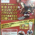 キャンペーン「味の素(株)商品を購入して東京2020オリンピック・パラリンピック日本代表選手団を応援しよう!!」