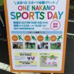 2019年 中野区オリンピック・パラリンピック推進事業「体育の日スポーツ体験イベント ONE NAKANO SPORTS DAY」
