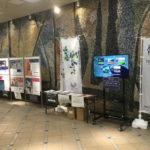 東京2020オリンピック・パラリンピック関連パネル展示 in 中野(2019年秋)