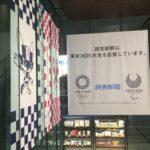 【五輪ロゴ発見】大手町・読売新聞東京本社