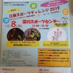 【TOKYO2020 応援プログラム】江東スポーツチャレンジ2019
