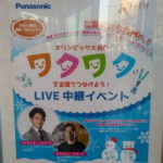 【東京2020 参画プログラム】全国6拠点連動 LIVE中継イベント「オリンピック大会のワクワクを全国でつなげよう!」