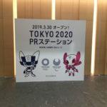【準備中の様子】TOKYO 2020 PRステーション