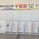 【オリパラ・ロゴ発見】幕張メッセ「TOKYO2020大会が千葉県にやってくる!!」バナー
