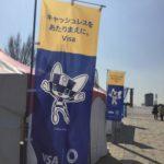 【東京2020応援プログラム】みんなの駅伝2019