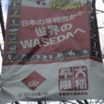 【TOKYO2020応援プログラム】Go!WASEDA Sports