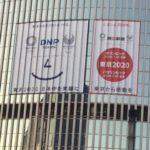 【オリパラ・ロゴ発見】大日本印刷(DNP)&朝日新聞 『有楽町マリオン』壁面 屋外サイン 2020年Ver.