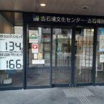 【オリパラ・カウントダウン】江東区・古石場文化センター