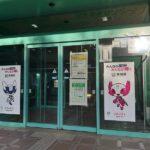 【オリパラ装飾】新宿区 落合第一特別出張所