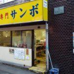 【グルメ】牛丼専門 サンボ