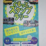 東京&きたいわて 列車とバスでめぐろう!ぐるっとスタンプラリー [東京ステージ]