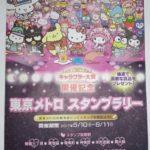 「2017年サンリオキャラクター大賞」開催記念 東京メトロスタンプラリー