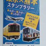 東京メトロ×ANA×熊本 電鉄乗るばい!飛ぶばい!楽しむばい!東京×熊本スタンプラリー