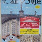 日本橋駅・京橋駅 開業85周年 スタンプラリー