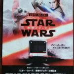 『スター・ウォーズ/最後のジェダイ』公開記念 STAR WARS スタンプラリー