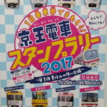 京王電車スタンプラリー2017 ~第1弾 夏休みの想い出編~