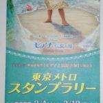 ディズニー映画最新作「モアナと伝説の海」公開記念 東京メトロスタンプラリー
