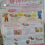 東京ガス 新宿ショールーム 春休みイベント スタンプラリー