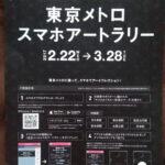 「食神(たべがみ)さまの不思議なレストラン」展×スーパー浮世絵「江戸の秘密」展 開催記念 東京メトロスマホアートラリー