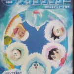 『映画ドラえもん のび太の南極カチコチ大冒険』公開記念 JR東日本 映画ドラえもんスタンプラリー