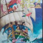 「映画ドラえもん のび太の宝島」公開記念 JR東日本×小田急電鉄 映画ドラえもんスタンプラリー