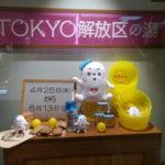 銭湯とファッションのコラボイベント「TOKYO解放区の湯 vol.2」