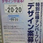 東京2020オリンピック・パラリンピック競技大会 特別仕様ナンバープレート