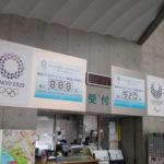 【五輪カウントダウン】中央区総合スポーツセンター