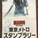 映画『BLEACH』公開記念 東京メトロスタンプラリー