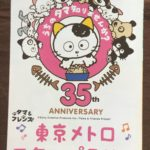 タマ&フレンズ「うちのタマ知りませんか?」35周年 東京メトロスタンプラリー