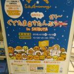 """「ぐでたま 5周年ショップ in  SHIBUYA」特別企画 ★スタンプラリー「ぐでたま 5周年記念スタンプ""""だり~"""" 」"""
