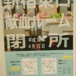 【閉所・献血ルーム】新宿東口献血ルーム