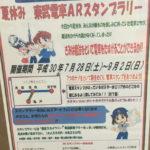 夏休み!東京スカイツリー®周辺をめぐる、 東武電車ARスタンプラリー